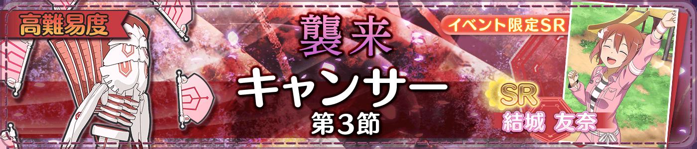 2019_02_08_襲来_キャンサー第3節.png