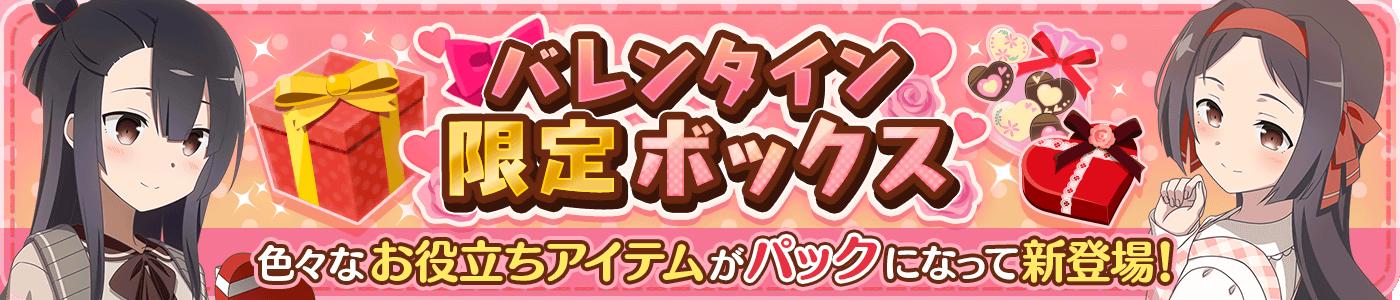 2019_02_13_バレンタイン限定ボックス.png
