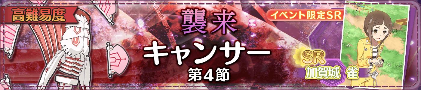 2019_02_22_襲来_キャンサー第4節.png