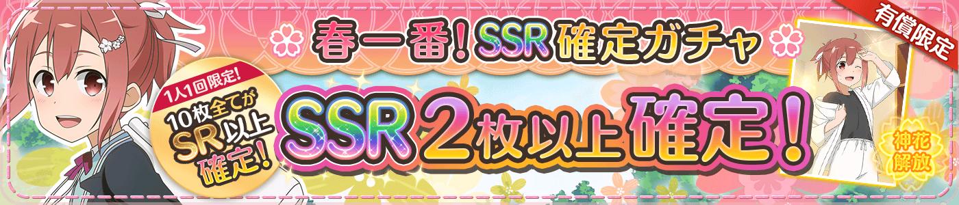 2019_02_27_春一番!SSR確定ガチャ.png