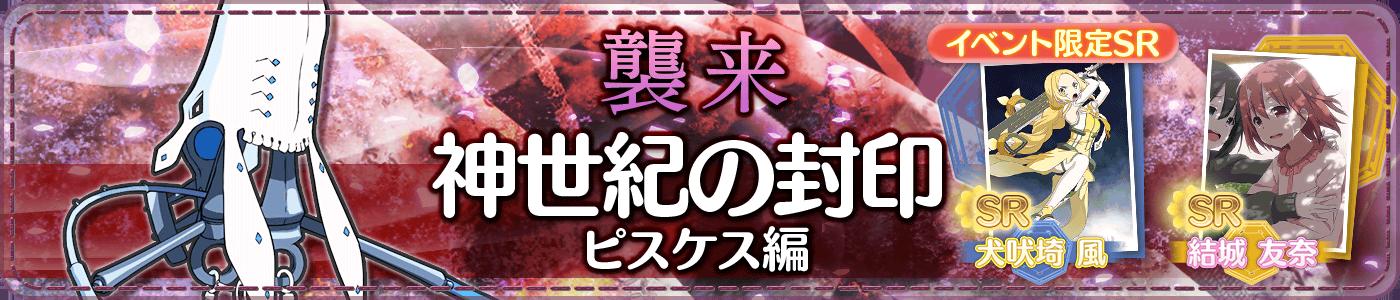 2019_03_12_襲来_神世紀の封印_ピスケス編.png
