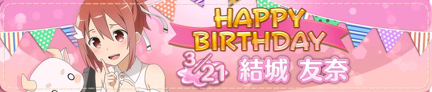 2019_03_21_HappyBirthday_友奈ちゃん!!.PNG