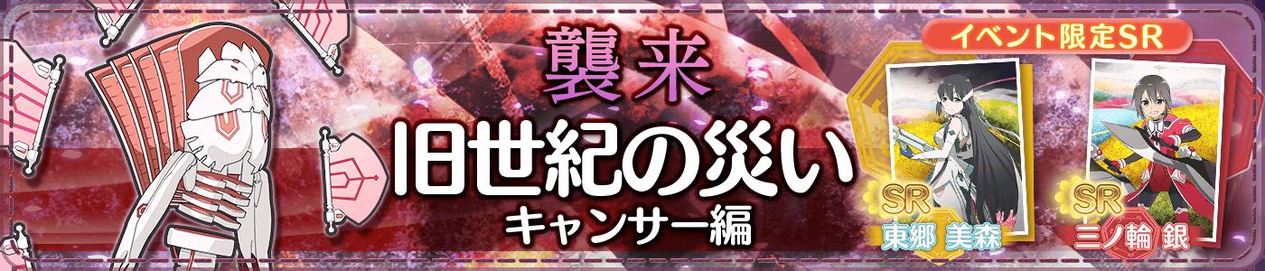 2019_03_22_襲来_旧世紀の災い_キャンサー編.png