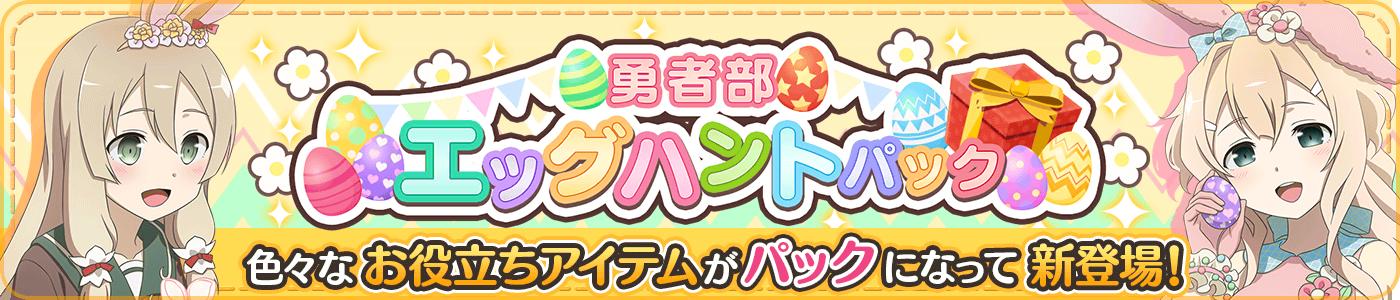 2019_04_01_勇者部エッグハントパック.png