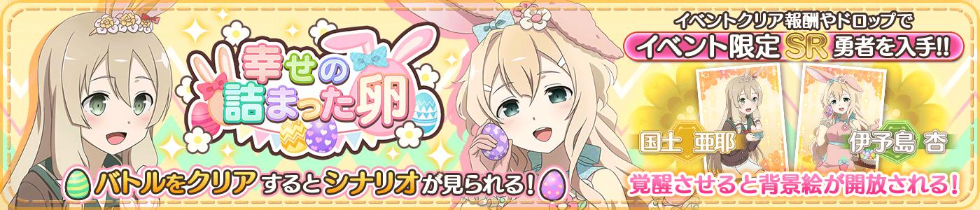2019_04_01_幸せの詰まった卵_イベント.png
