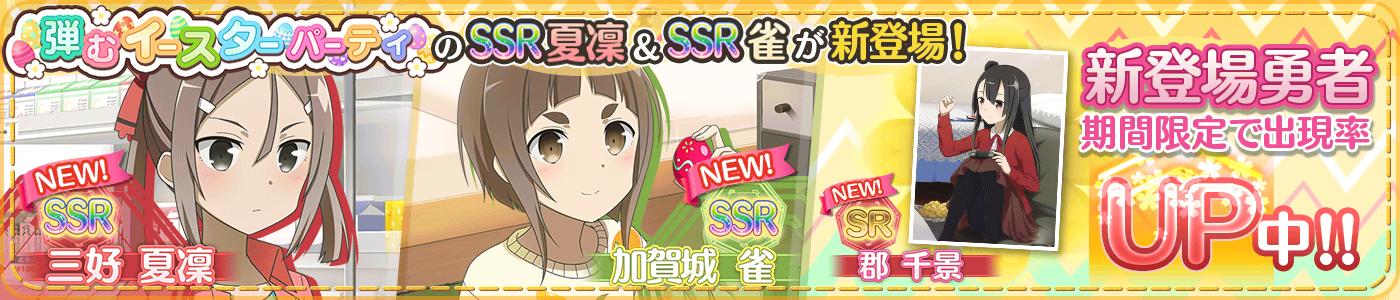 2019_04_01_弾むイースターパーティガチャ.png