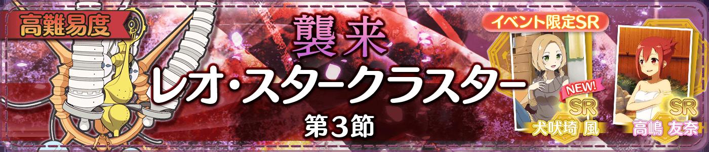 2019_04_05_襲来_レオ・スタークラスター第3節.png