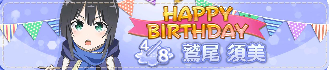 2019_04_08_HappyBirthday_須美ちゃん.png