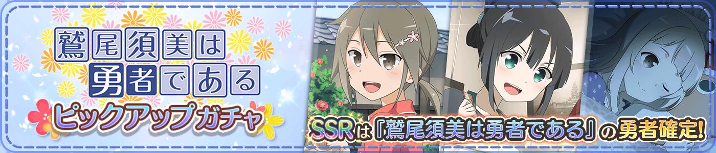 2019_04_09_鷲尾須美は勇者である_ピックアップガチャ.png