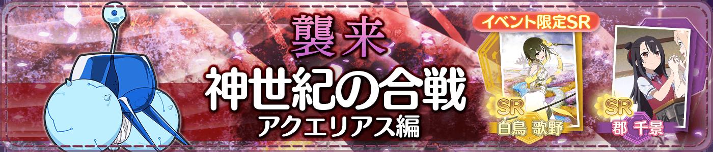 2019_04_10_襲来_神世紀の合戦_アクエリアス編.png