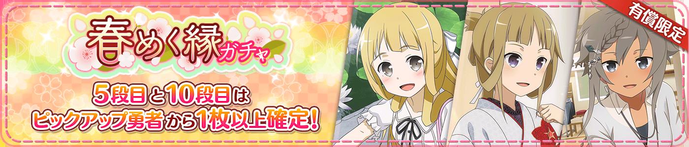 2019_04_12_春めく緑ガチャ.png