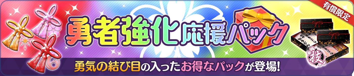 2019_04_16_勇者強化応援パック.png
