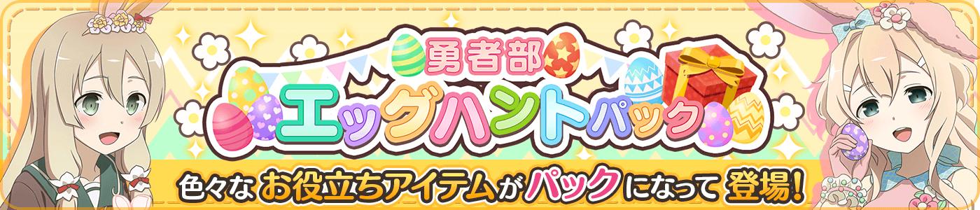 2019_04_19_勇者部エッグハントパック.png