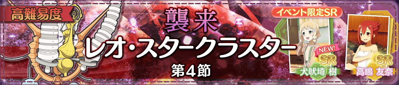2019_04_19_襲来_レオ・スタークラスター第4節.png