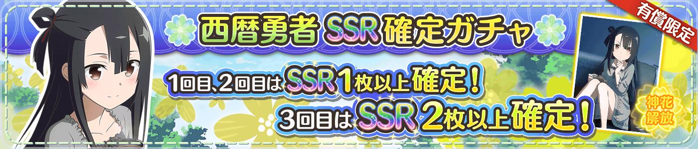2019_04_19_西暦勇者SSR確定ガチャ.png