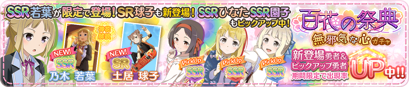 2019_04_22_「百花の祭典」無邪気な心ガチャ.png