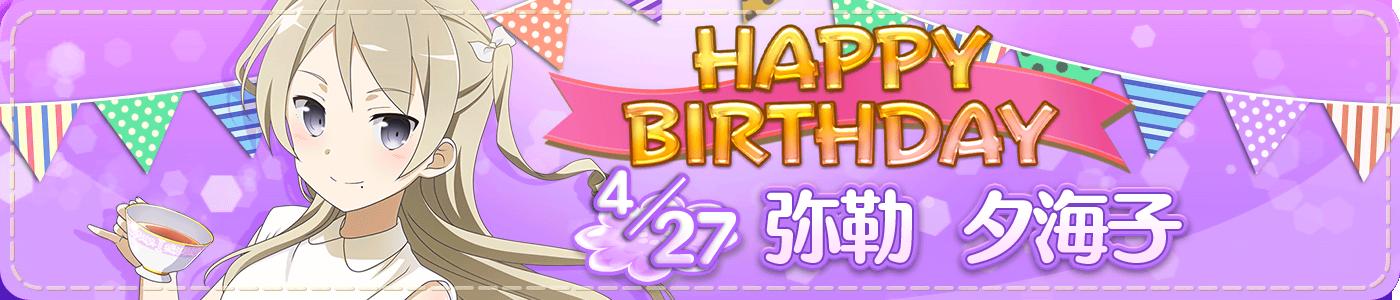 2019_04_27_HappyBirthday_夕海子様.png