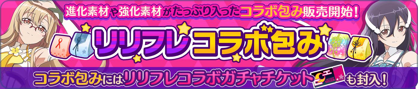 2019_05_02_リリフレコラボ包み.png