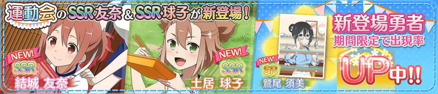 2019_05_10_パワーアップ!運動会ガチャ.png