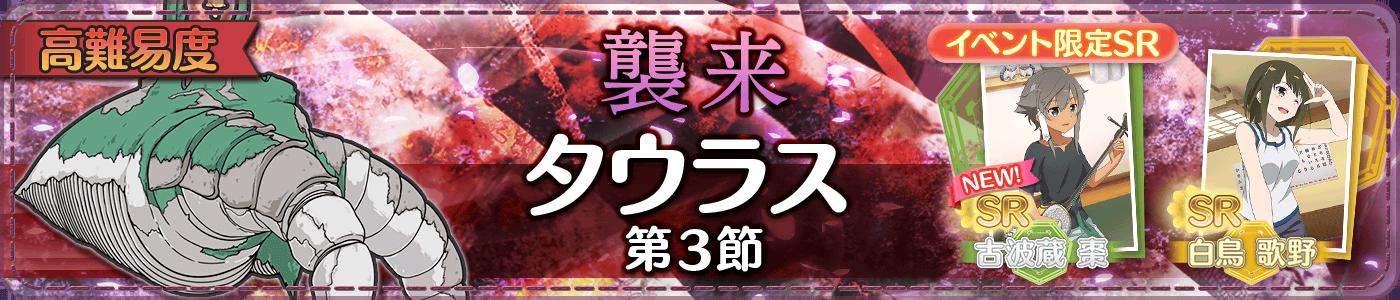 2019_05_10_襲来_タウラス第3節.png