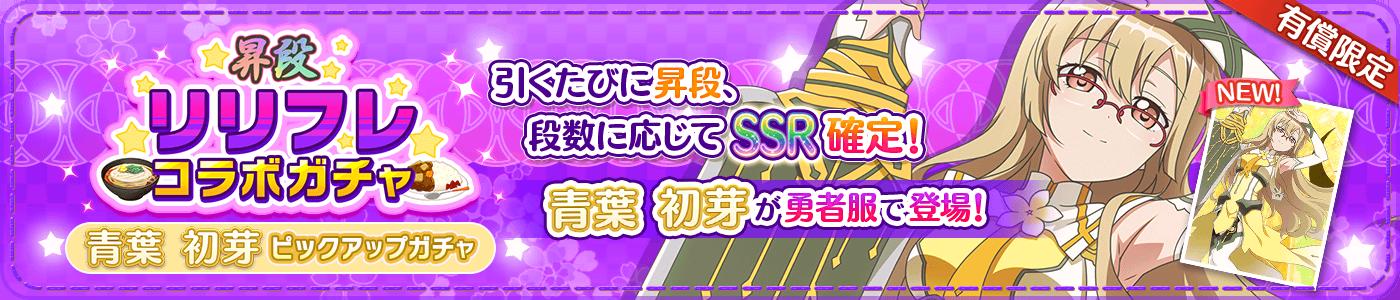 2019_05_14_リリフレコラボガチャ_青葉初芽ピックアップガチャ_昇段.PNG