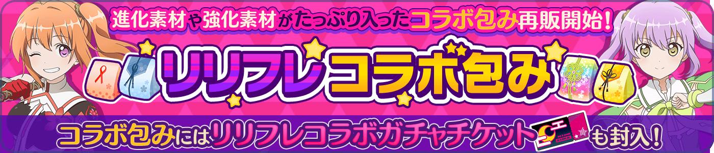 2019_05_14_リリフレコラボ包み_再販.png