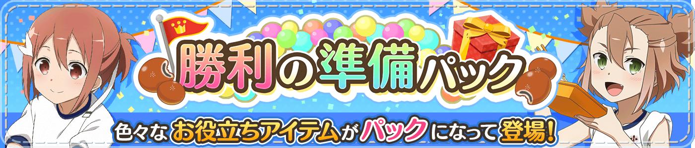 2019_05_20_勝利の準備パック_再登場.png