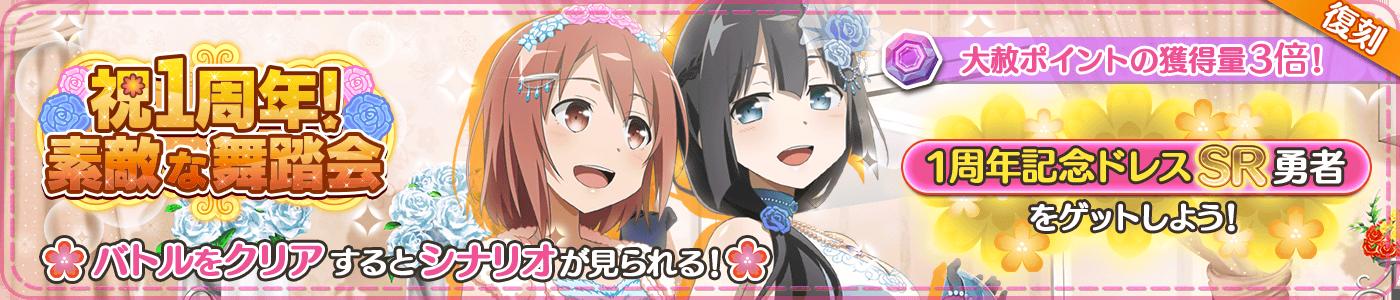 2019_05_23_祝1周年!素敵な舞踏会_復刻.png