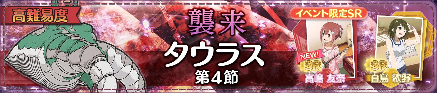 2019_05_24_襲来_タウラス第4節.png