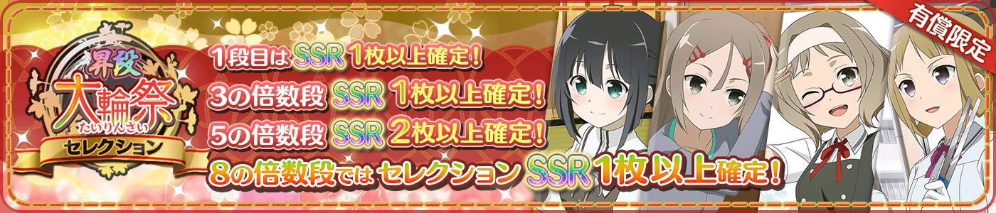 2019_05_29_第16回大輪祭セレクション_昇段.png