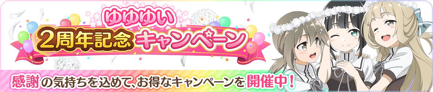 2019_06_07_ゆゆゆい2周年記念キャンペーン.png