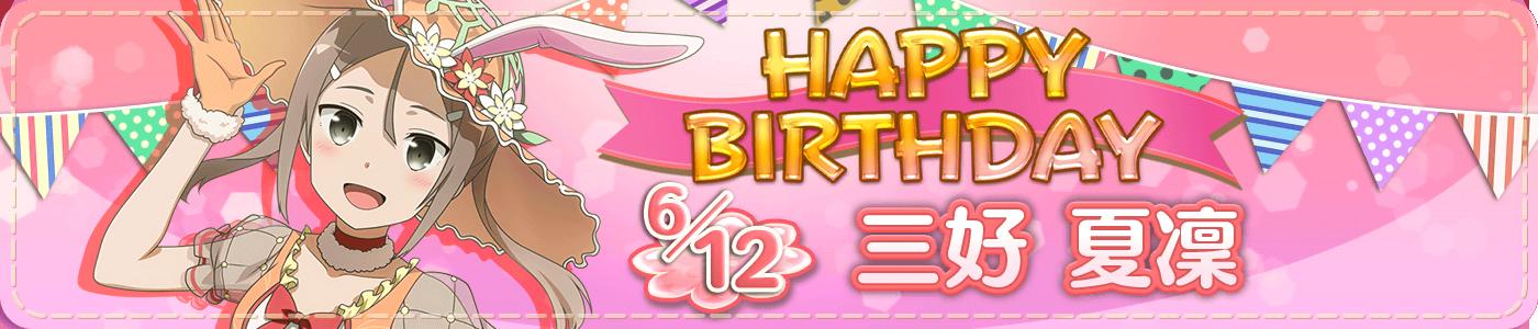 2019_06_12_HappyBirthday_夏凜ちゃん.png