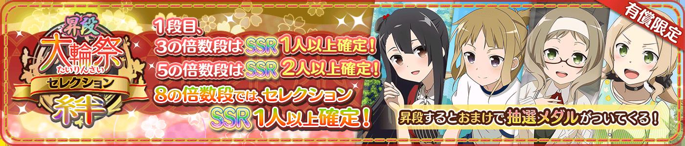 2019_06_22_第17回大輪祭セレクション・絆_昇段.png