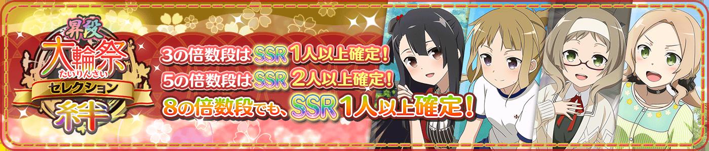 2019_06_22_第17回大輪祭セレクション・絆_昇段_無償.png