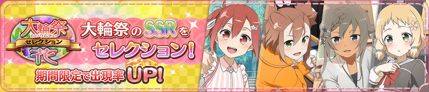 2019_06_25_第18回大輪祭セレクション・花.png