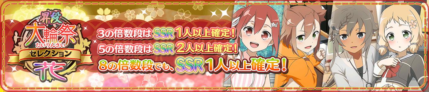 2019_06_25_第18回大輪祭セレクション・花_昇段_無償.png