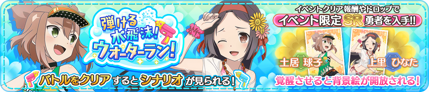 2019_07_01_弾ける水飛沫!ウォーターラン!.png