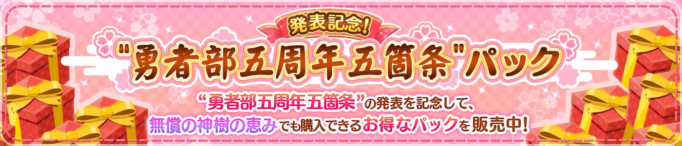 """2019_07_05_発表記念!""""勇者部五周年五箇条""""パック.png"""