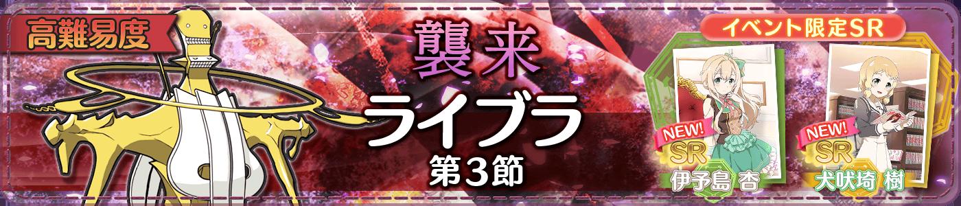 2019_07_05_襲来_ライブラ第3節.png