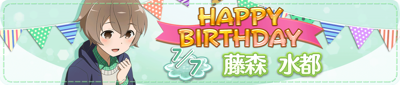 2019_07_07_HappyBirthday_みーちゃん.png