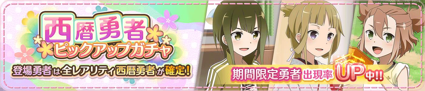 2019_07_12_西暦勇者ピックアップガチャ.png