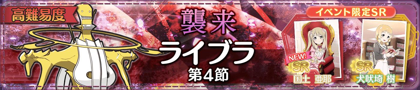 2019_07_19_襲来_ライブラ第4節.png