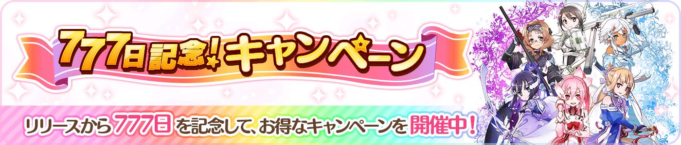 2019_07_24_777日記念!キャンペーン.png