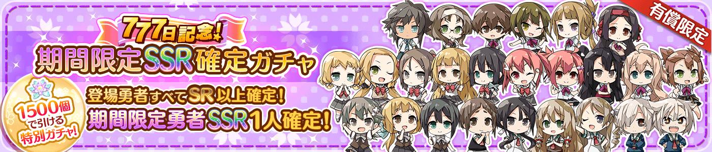 2019_07_25_777日記念!期間限定SSR確定ガチャ.png
