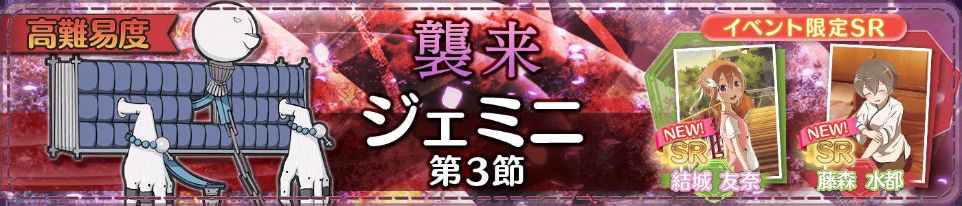 2019_08_02_襲来_ジェミニ第3節.png