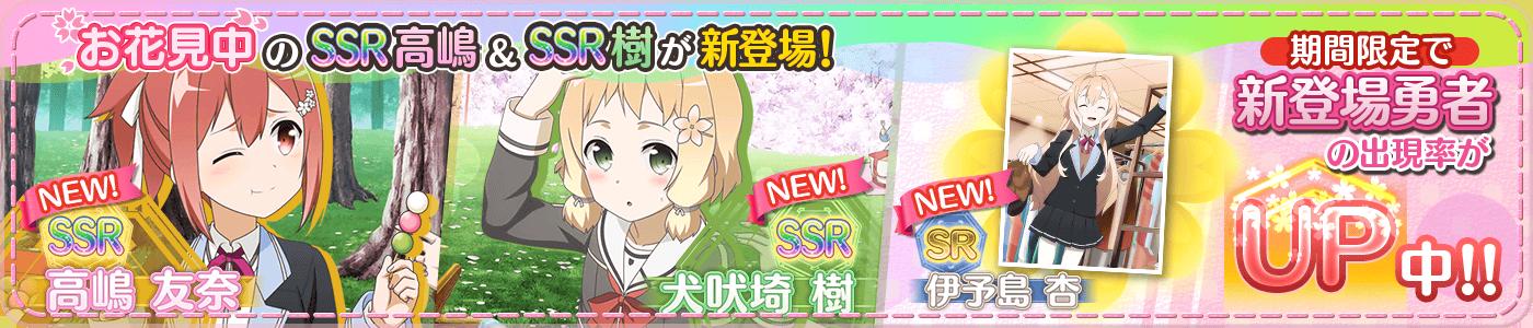 4_10春爛漫お花見ガチャ.png