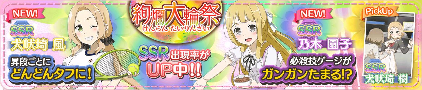 4_24第9回絢爛大輪祭.png