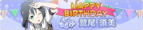 4_8わっしー誕生日_0.jpg