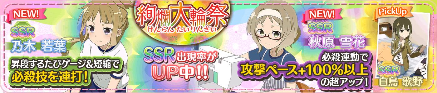 5_24第10回絢爛大輪祭.png