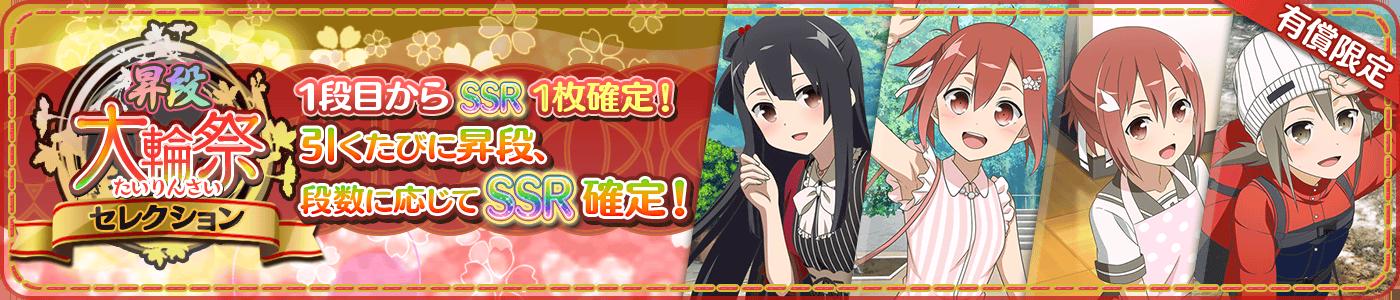 5_29第3回大輪祭セレクション_昇段ver.png